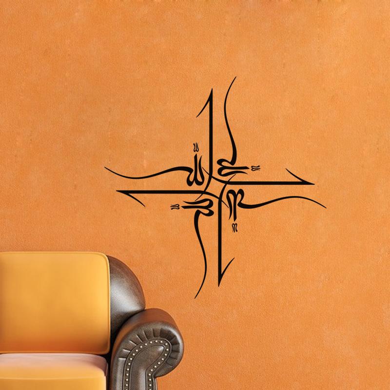Stickers muraux citations - Sticker Calligraphie arabe   Ambiance ...
