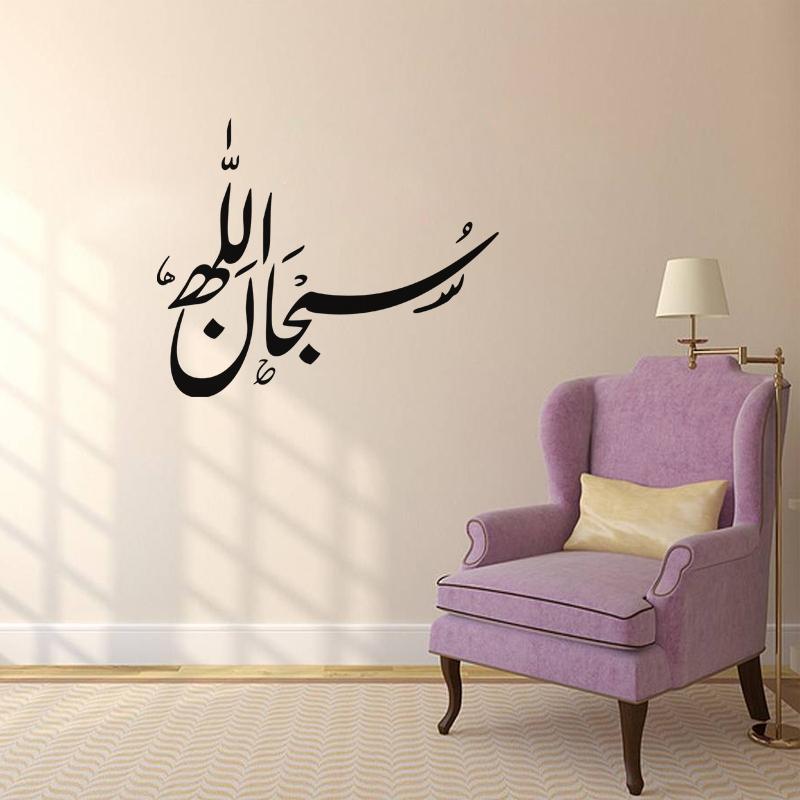 Stickers muraux citations - Sticker Calligraphie arabe | Ambiance ...