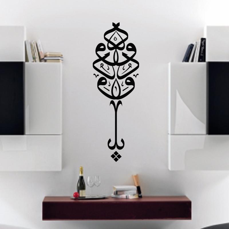 Stickers muraux citations - Sticker Calligraphie arabe 1 | Ambiance ...