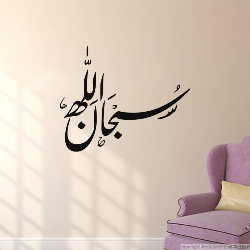 Wall Decals With Quotes Wall Decal Arabic Calligraphy